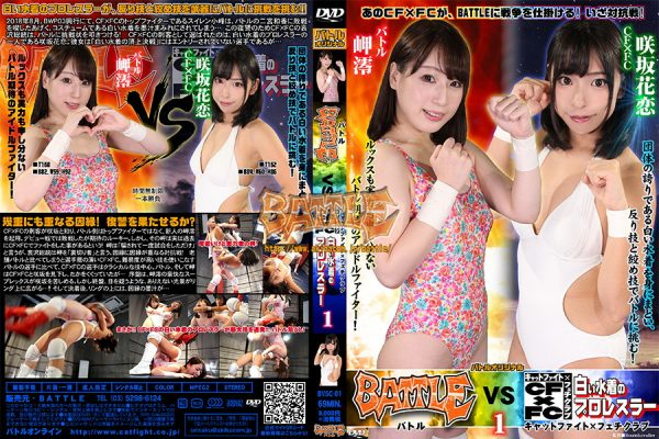 BVSC-01 BATTLE VS CF×FC Wrestlerg wearing white swimsuit 1 Mio Misaki, Karen Sakisaka