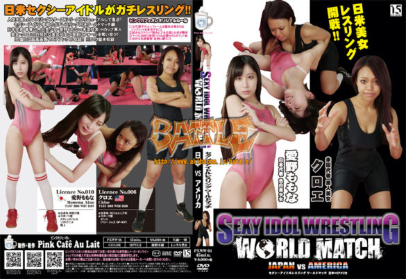 PXWW-01 Sexy Idol Wrestling World Match Japan vs America Momona Aino, Kuroe