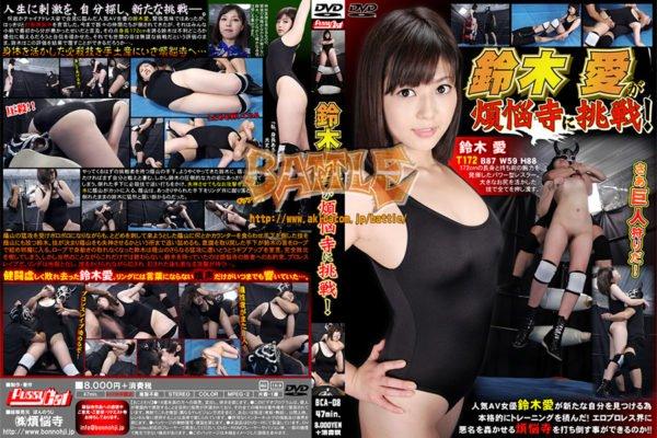 BCA-08 Ai Suzuki's Challenge against Bonnoji !