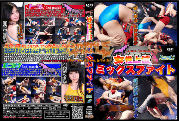 BJM-02 Female domination mixed fight Round.2 Arisa Kawasaki, Aine Kagura