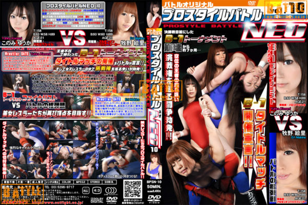 BPSN-10 Pro-Style Battle NEO 10 Yuuka Konomi, Eri Makino