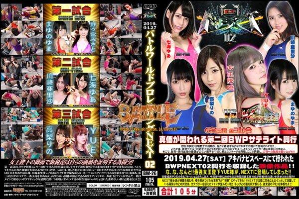 BW-26 BWP - Battle World Pro-wrestling NEXT 02 Yuma Mayuno, Misato Nonomiya, Yua Nanami