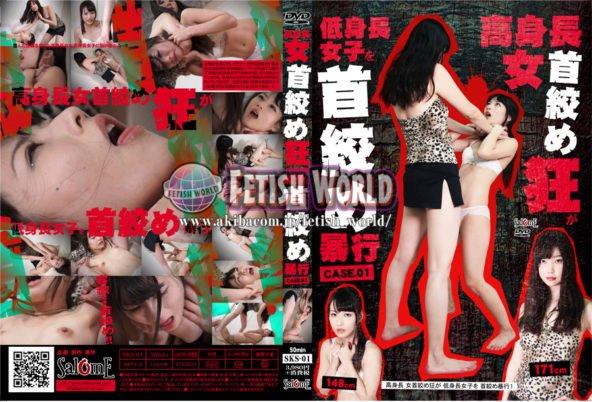 SKS-01 Giantess lesbian goes choking Annna Matsuda, Runa Nishiuchi