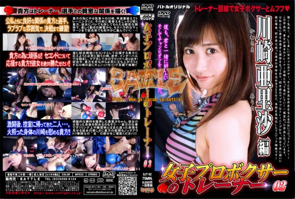 BJT-02 Trainer for Female boxer2 Arisa Kawasaki