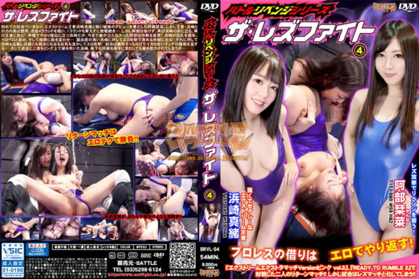 BRVL-04 Battle Revenge Series The Lesbian Fight4 Mao Hamazaki, Kanna Abe