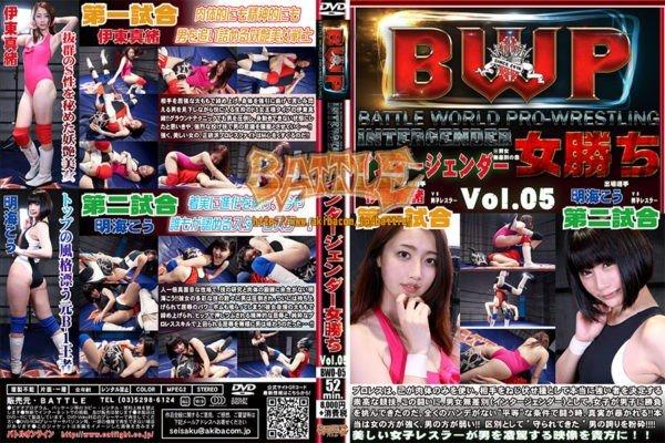 BWO-05 BWP Intergender Woman Wins 05 Mao ito, Ko Asumi