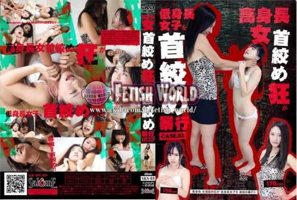 SKS-03 Giantess lesbian goes choking 3