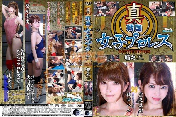 SSJS-02 Real Sengoku Women's Pro-Wrestling 2 Mami Sorami, Tachibana