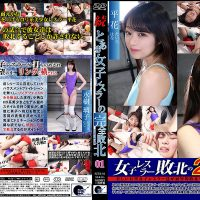 SZTK-01 Complete defeat of a certain female wrestler 01 Hana Taira, Riko Mizuki