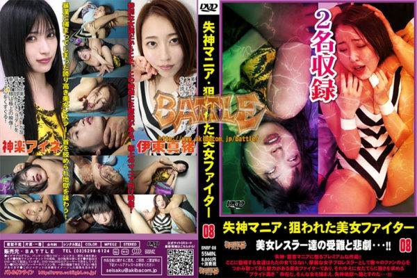 BNBF-08 Fainting mania, targeted beautiful fighter 08 Aine Kagura, Mao Ito