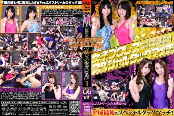 BSPT-01 Female pro-wrestling Special Tag Match 1 Yua Nanami, Aine Kagura, Moe Hazuki, Reno Aihara