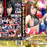 BBFP-02 Boxing Premium Fight 2 Rino Takanashi, Kaho Shibuya