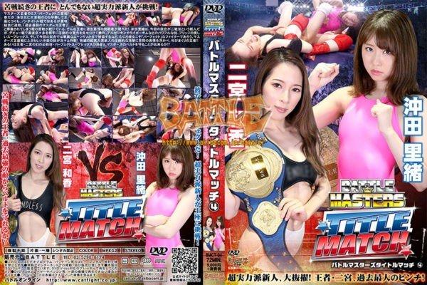 BMCT-04 BATTLE masters title match 4 Waka Ninomiya, Rio Okita