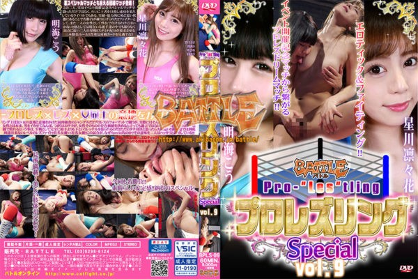 BPLS-09 PRO-LESTLING Special Vol.9 Ririka Hoshikawa, Kou Asumi