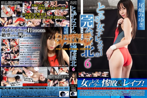 STKH-06 Complete defeat of a certain girl wrestler 6 Miyuki Ojima