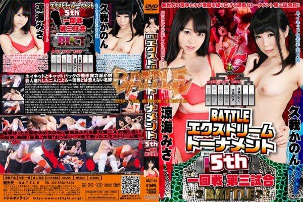 BECT-24 BATTLE Extreme Tournament 5th First round third game Misa Suzumi, Kanon Kuga