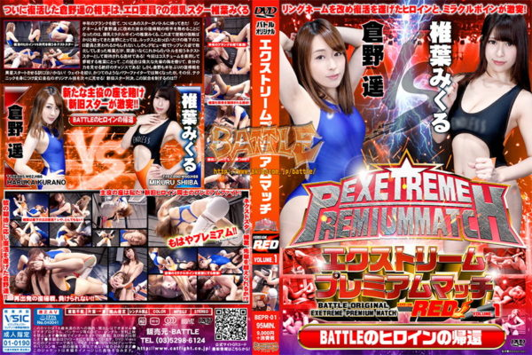 BEPR-01 Extreme Premium Match VERSION.RED VOLUME.1 Haruka Kurano, Mikuru Shiiba