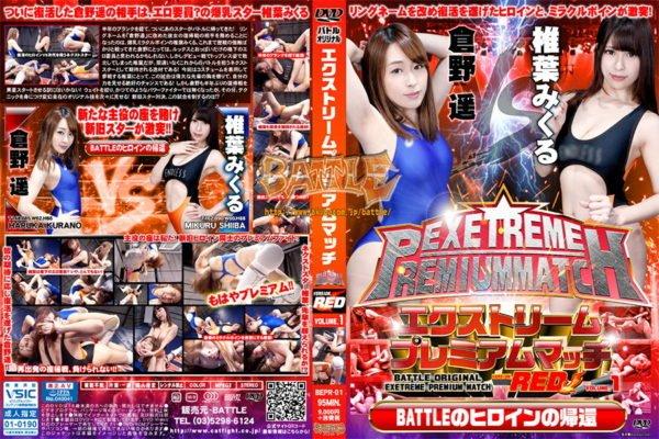 BEPR-01 Extreme Premium Match VERSION.RED VOLUME.1 Haruka Kurano, Mikuru Shiiba