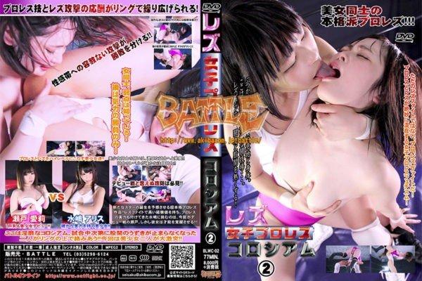 BLWC-02 Lesbian Women's Pro-wrestling Coliseum 2 Airi Sato, Arisu Mizushima