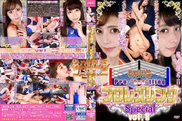 BPLS-08 PRO-LESTLING Special Vol.8 Ririka Hoshikawa, Yukine Sakuragi