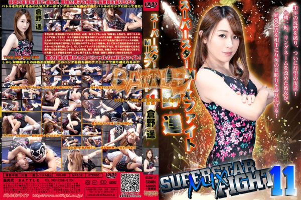 BSSM-11 Superstar MIX fight 11 Haruka Kurano