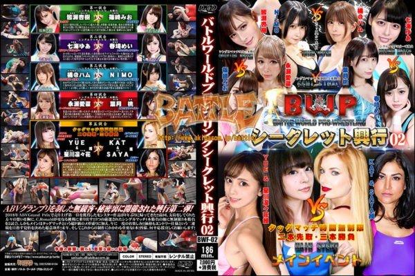 BWF-02 BWP Secret Live 02 Anju Minase, Mio Shinozaki, Yua Nanami, Mei Haruki, Hamu Tachibana, Nimo, Aina Nagase, Momo Haduki, Yue, Ririka Hoshikawa