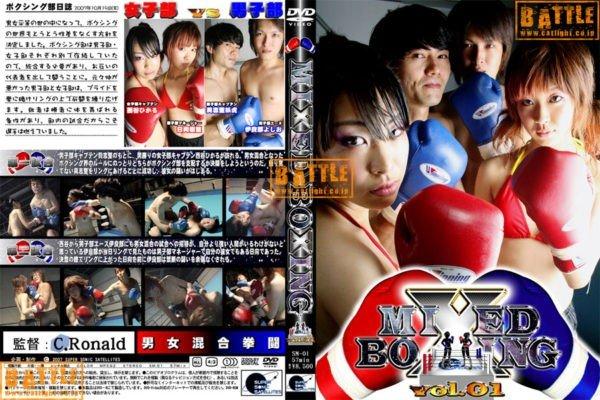 SM-01 MIXED BOXING Vol.01 Nishitani Hikaru, Hyuga Jyuri