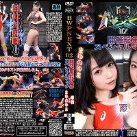 BX-31 BWP NEXT 02 held memorial special match Yuma Mayuno vs Ageha