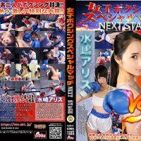 MJN-01 Female boxing special match NEXTSTAGE01 Alice Mizushima, Chie Aoi