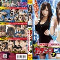 SVDVD-329 THE Gachinko professional lesbian 7 tide! tide! Tide jet in Romero Special! Haruki Sato, Mao Mizusawa