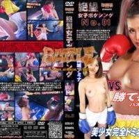 BZB-01 Female Boxing Battle YUNI, Amina Takashiro
