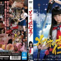EDRG-001 Beautiful Leg Jingi! Mitsuna Rei, Wakatsuki Maria