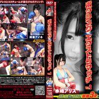 BBEX-01 Boxing Extra Match Vol.1 Arisu Mizushima, Aine Kagura
