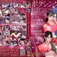 BBRV-02 Boxing Revolution Vol.2 Yua Huwari, Riri Momoka, Karen Sakisaka, Maria Wakatsuki