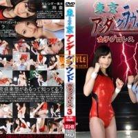 DTJ-03 Tokyo Underground Female Pro-wrestling 3 Reina, Aira
