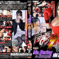 FGV-45 Fighting Girls 9 Mix Boxing, Image Runa Amemiya