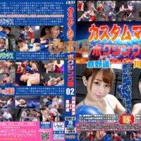 BCWB-02 Custom Match Boxing 02 Arisa Kawasaki, Haruka Kurano