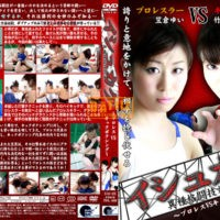 SIK-02 MIXED FIGHT 2 Kasakura Yui, Takeuchi Rina