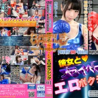 BKEB-01 	Erotic boxing with her private 01 Arisu Mizushima, Rio Ishihara