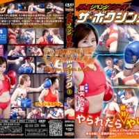 BRVX-03 BATTLE revenge series THE BOXING 3 Mitsuki Aya, Yui Natsuhara