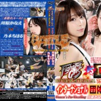 FGI-12 Fighting Girls International Group Exchange Battle Kanae Kawahara vs Chiharu Nogi