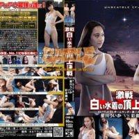 CWB-03 Fierce fight, White swimsuit summit decisive battle BATTLE03 Uika Hoshikawa vs Mai Ayane