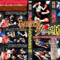 KBO-02 Fighting man bullying A man who wants to be hit by a glove 02 Arisu Toyonaka, Aina Nagase, Mirei Aikawa