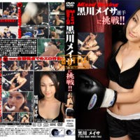 SMB-02 Mixed Boxing Challenge to Kurokawa Meisa!!