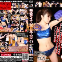 ABD-5 Beautiful girl fighter M-man domination 5 Rin Kashiwagi
