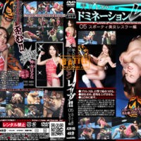 ADR-05 Beautiful Wrestler Domination RAPE!! 05 Sporty Beuty Wrestler Haruna Kaminaga