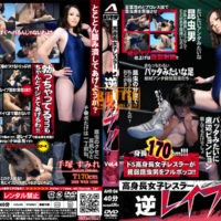 AHR-04 Tall female wrestler Reverse-Rape! Vol.4 Tezuka Sumire