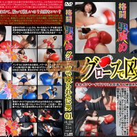 KBO-01 Fighting man bullying A man who wants to be hit by a glove 01 Kou Asumi, Ageha, Chiharu Miyazawa