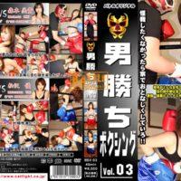 BBX-03 Otoko Kachi Boxing Vol.03 Miki Fujimoto, Yu Matuzawa