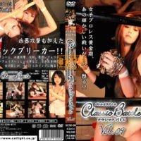 BCSD-09 Classic Battle Vol.09 Sara Tomomi, Yukari Taniguchi